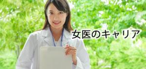 女医のキャリア