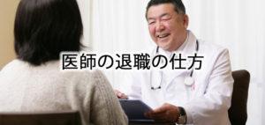医師の退職の仕方