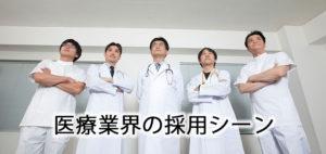 医療業界の採用シーン