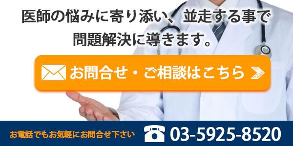 医師の悩みに寄り添い、並走することで問題解決に導きますお気軽にお問合せください
