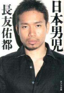 医師日本男児