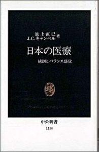 日本の医療 医師キャリア
