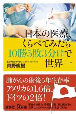 医師キャリア 日本の医療