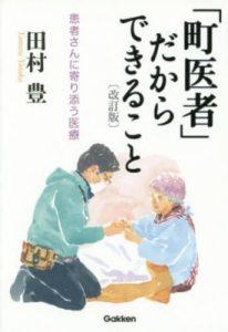 医師キャリア 町医者 めぐみ会