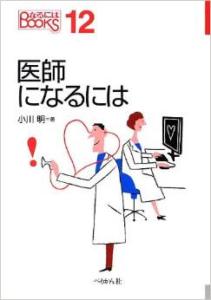 医師キャリア医学部