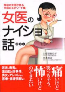 女医内緒キャリアプラン