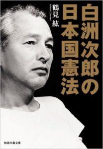 医師転職日本国憲法