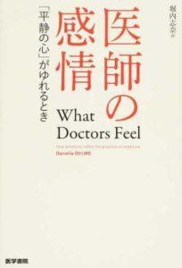 医師キャリア感情