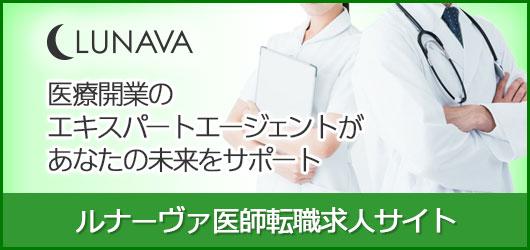 医療開業の エキスパートエージェントがあなたの未来をサポートルナーヴァ/医師転職求人サイト LUNAVA