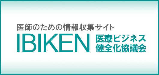 医師のための情報収集サイトIBEKEN 医療ビジネス健全化協議会