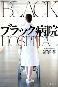 医師転職ブラック病院