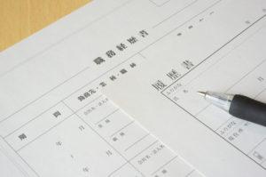 医師履歴書職務経歴書