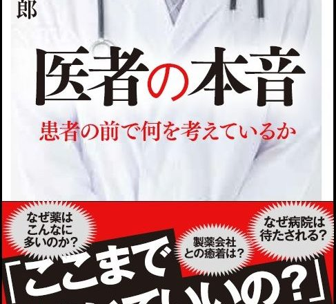 医師キャリアブログ