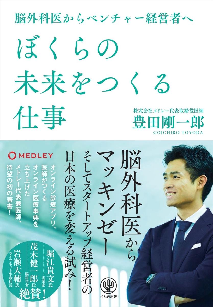 株式会社メドレー豊田剛一郎