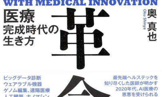 Die革命 医療感性時代の生き方