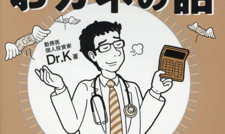 医師転職年収
