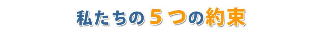 私たちの5つの約束