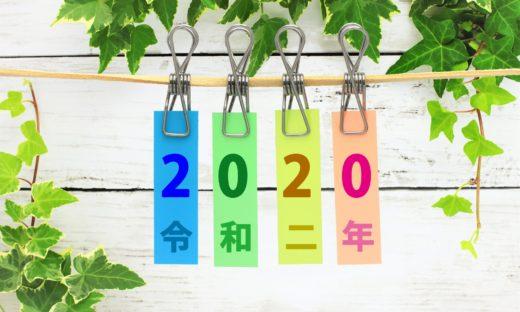2020年 ジーネット株式会社 医師キャリア