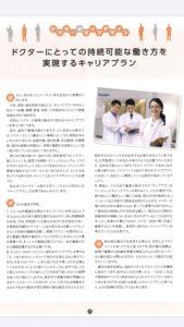 医療経営ニュース