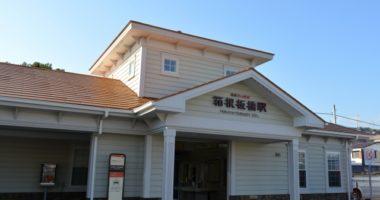 【開業物件】◆神奈川県小田原市◆ クリニック開業 1階 風光明媚 医療物件