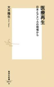 大木隆生 東京慈恵会医科大学