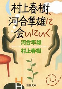 村上春樹、河合隼雄に会いにいく 書評ブログ