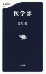 医学部 医学生 研修医 ジーネット株式会社