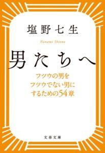 男たちへ 塩野七生 世界史 イタリア 書評ブログ ジーネット株式会社