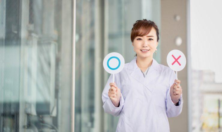 混合診療 規制改革 保険診療 保険外診療 先進的医療 日本医師会 ジーネット株式会社