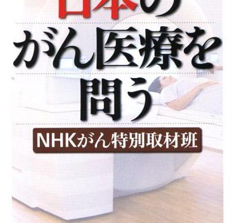 日本のがん医療を問う 医師キャリア がんセンター 医師転職 ジーネット株式会社