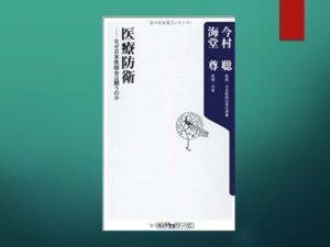 医療防衛 日本医師会 対談