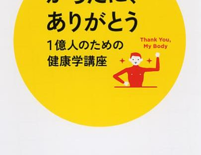 からだに、ありがとう 1億人のための健康学講座 伊藤裕 やくみつる ジーネット株式会社