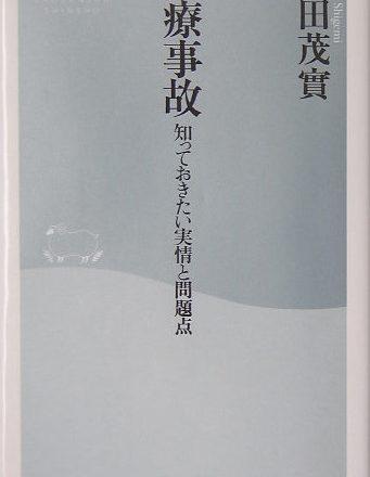 医療事故 押田茂實 医療裁判 損害賠償 救急医療 管理体制 医療訴訟 ジーネット株式会社