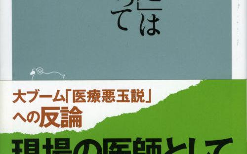 医療否定は患者にとって幸せか 村田幸生 医療現場 医療ライフプラン ジーネット株式会社