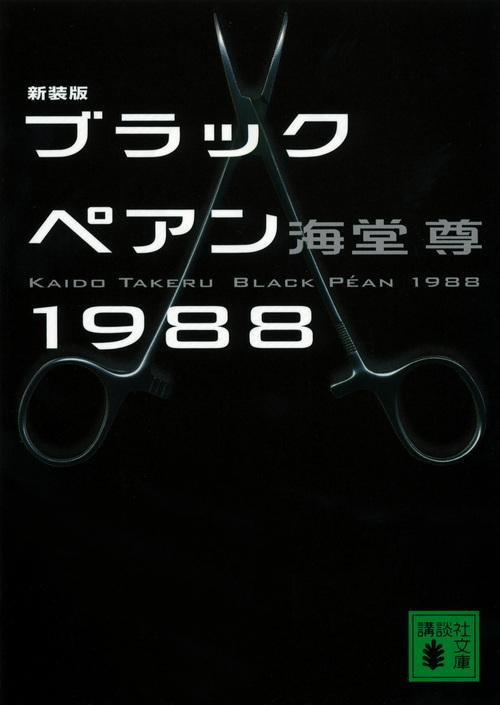 ブラックペアン1988 海堂尊 医療小説 書評ブログ ジーネット株式会社