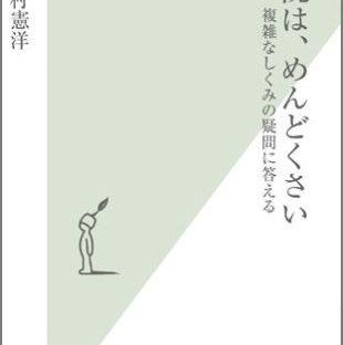 木村憲洋 病院はめんどくさい 医療を理解させるツール 医療制度 医師 ジーネット株式会社