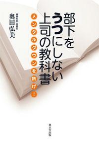 部下をうつにしない上司の教科書 奥田弘美 メンタルダウン 産業医 ジーネット株式会社