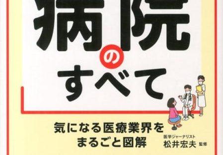 最新病院のすべて 気になる医療業界をまるごと図解 松井宏夫 医師キャリア ジーネット株式会社