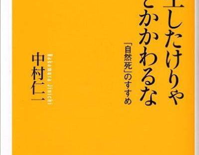 大往生したけりゃ医療とかかわるな 自然死のすすめ 中村仁一 書評ブログ ジーネット株式会社