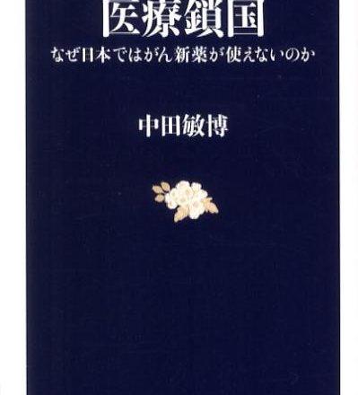 医療鎖国 なぜ日本ではがん新薬が使えないのか 中田敏博 書評 医師キャリア ジーネット株式会社