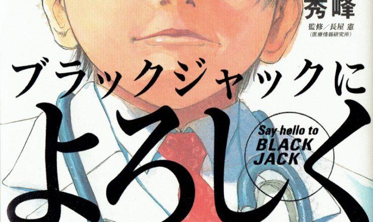 ブラックジャックによろしく 佐藤秀峰 医療マンガ 著作権フリー ジーネット株式会社