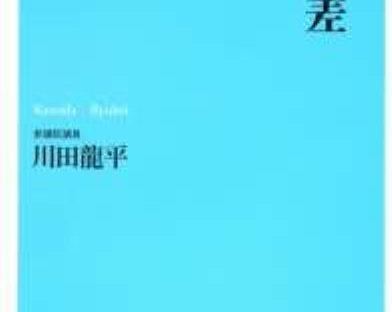 医療格差 川田龍平 薬害エイズ 東京HIV訴訟 日本医療 ワクチン ジーネット株式会社