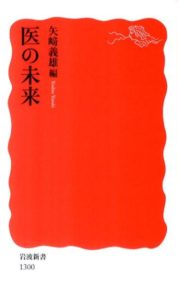 医の未来 矢崎義雄 東京大学医学部 医学部長 医療倫理 先進医療 ジーネット株式会社