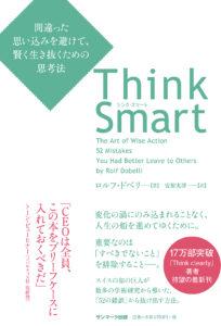 Think Smart 間違った思い込みを避けて賢く生き抜くための思考法 ロルフ・ドベリ 書評 ジーネット株式会社