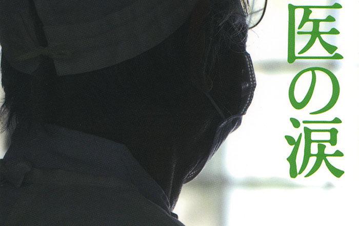 監察医の涙 上野正彦 医療コンサルタント 書評 監察医転職 医師キャリア相談 医師転職相談 医師キャリアプラン 医師転職エージェント 医師紹介会社 ジーネット株式会社