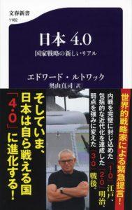 日本4.0 国家戦略の新しいリアル エドワードルトワック 書評 医療コンサルタント 医師転職 クリニック開業 ジーネット株式会社